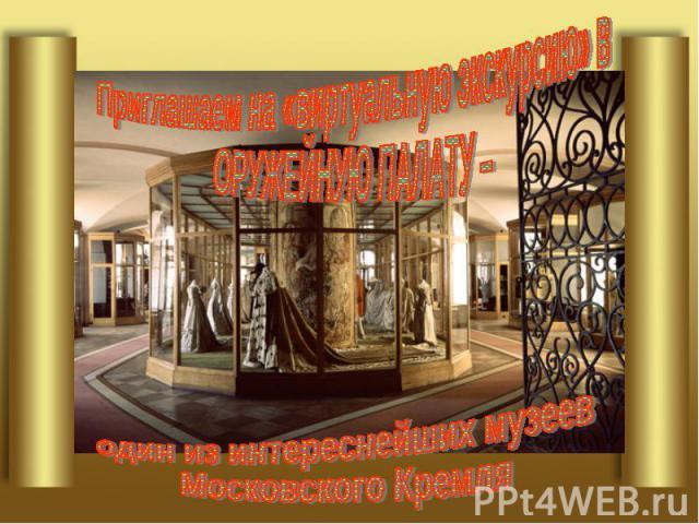 Приглашаем на «виртуальную экскурсию» в ОРУЖЕЙНУЮ ПАЛАТУ – один из интереснейших музеевМосковского Кремля