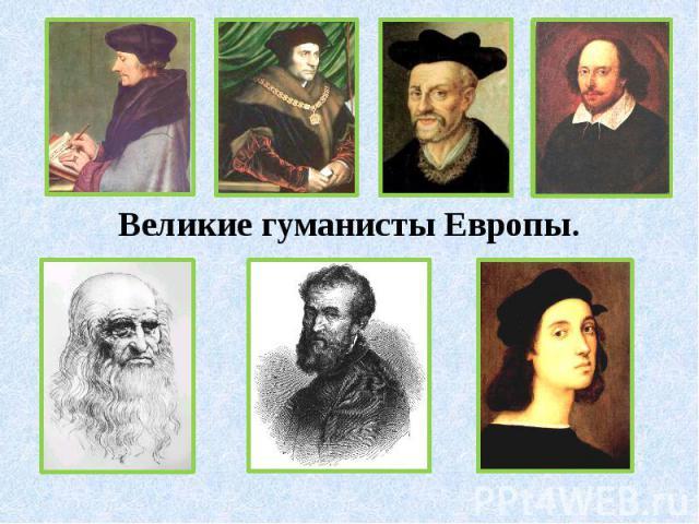 Доклад про гуманистов европы 1013