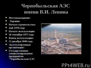 Чернобыльская АЭС имени В.И. Ленина Местонахождение: УкраинаНачало строительства