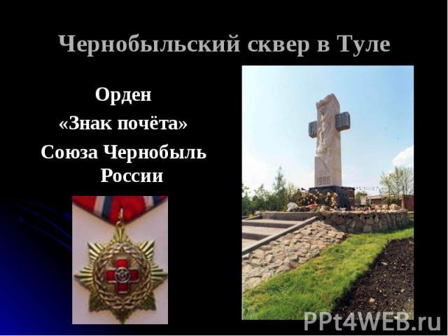 Чернобыльский сквер в Туле Орден «Знак почёта» Союза Чернобыль России