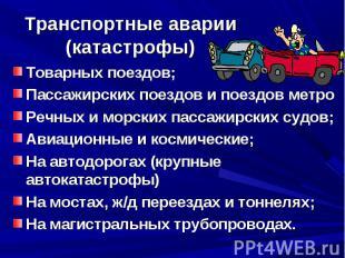 Транспортные аварии (катастрофы) Товарных поездов;Пассажирских поездов и поездов