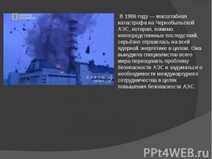 В 1986 году — масштабная катастрофа на Чернобыльской АЭС, которая, помимо непоср