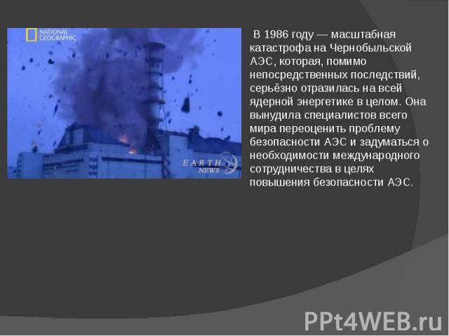 В 1986 году — масштабная катастрофа на Чернобыльской АЭС, которая, помимо непосредственных последствий, серьёзно отразилась на всей ядерной энергетике в целом. Она вынудила специалистов всего мира переоценить проблему безопасности АЭС и задуматься о…