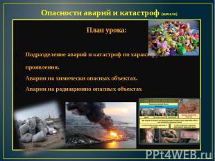 Опасности аварий и катастроф (начало) План урока:Подразделение аварий и катастро