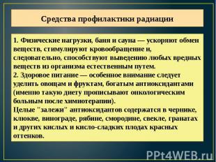 Средства профилактики радиации1. Физические нагрузки, баня и сауна — ускоряют об
