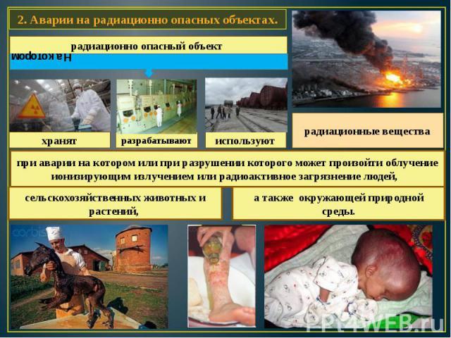 2. Аварии на радиационно опасных объектах.
