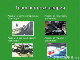 Транспортные аварии Аварии на железнодорожном транспортеАварии на автомобильном