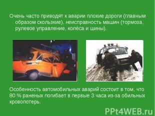 Очень часто приводят к аварии плохие дороги (главным образом скользкие), неиспра