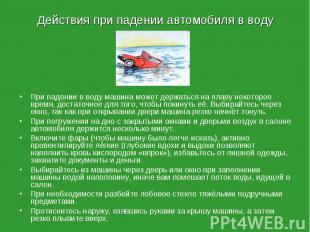 Действия при падении автомобиля в воду При падении в воду машина может держаться