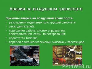 Аварии на воздушном транспорте Причины аварий на воздушном транспорте:разрушения