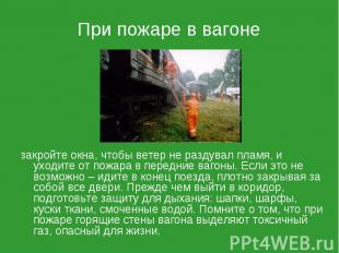 При пожаре в вагоне закройте окна, чтобы ветер не раздувал пламя, и уходите от п
