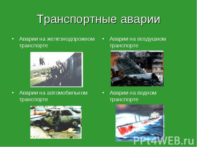 Транспортные аварии Аварии на железнодорожном транспортеАварии на автомобильном транспортеАварии на воздушном транспортеАварии на водном транспорте