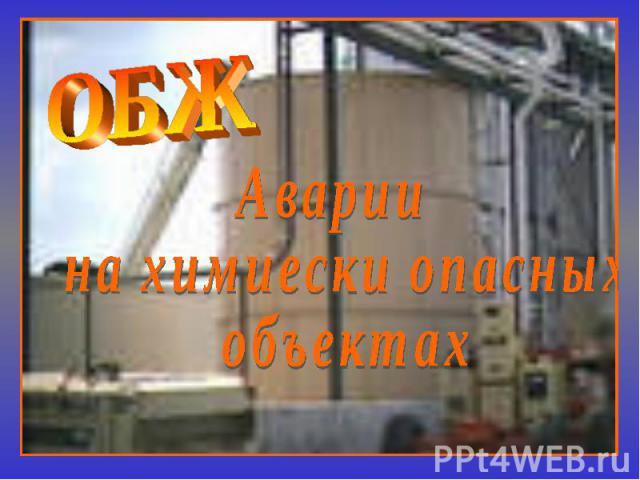 ОБЖ Аварии на химиески опасных объектах