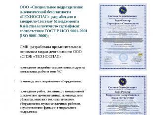 Система менеджмента качества ООО «Специальное подразделение экологической безопа
