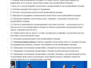 Виды работ ПАСФ «ТЕХНОСПАС» 1. Разведка зоны чрезвычайной ситуации (состояние об