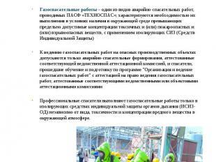 Газоспасательные работы Газоспасательные работы – один из видов аварийно-спасате
