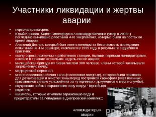 Участники ликвидации и жертвы аварии персонал реакторов; Юрий Корнеев, Борис Сто
