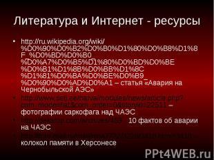 Литература и Интернет - ресурсы http://ru.wikipedia.org/wiki/%D0%90%D0%B2%D0%B0%