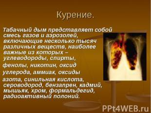 Курение. Табачный дым представляет собой смесь газов и аэрозолей, включающие нес