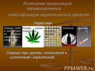 Всемирная организация здравоохранения классификация наркотических средств Первые