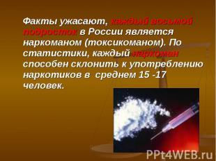 Факты ужасают, каждый восьмой подросток в России является наркоманом (токсикоман