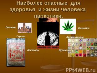 Наиболее опасные для здоровья и жизни человека наркотики.