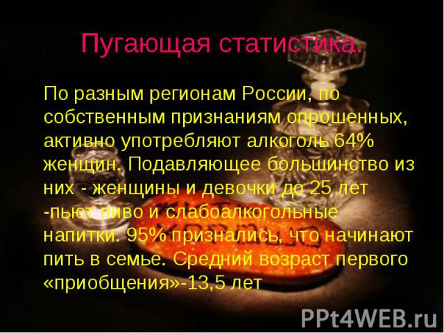 Пугающая статистика. По разным регионам России, по собственным признаниям опрошенных, активно употребляют алкоголь 64% женщин. Подавляющее большинство из них - женщины и девочки до 25 лет -пьют пиво и слабоалкогольные напитки. 95% признались, что на…