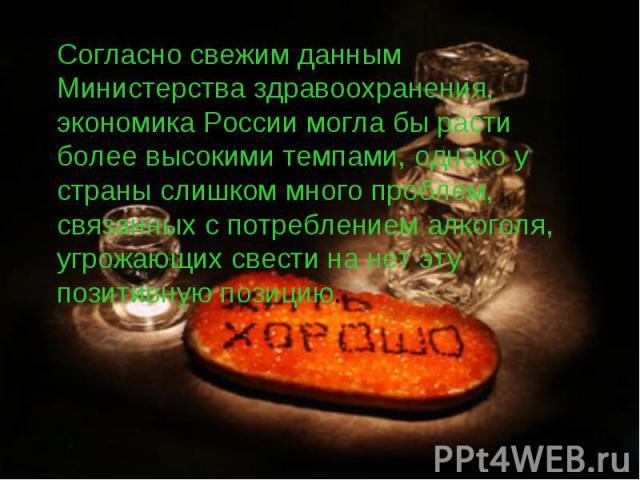 Согласно свежим данным Министерства здравоохранения, экономика России могла бы расти более высокими темпами, однако у страны слишком много проблем, связанных с потреблением алкоголя, угрожающих свести на нет эту позитивную позицию.