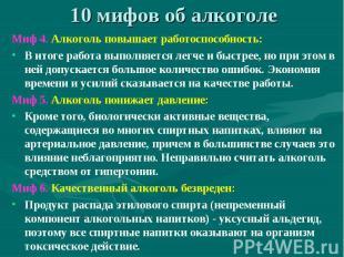 10 мифов об алкоголе Миф 4. Алкоголь повышает работоспособность:В итоге работа в