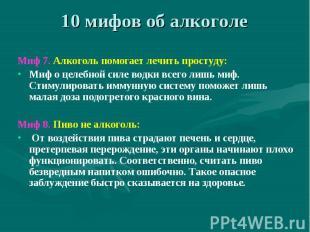 10 мифов об алкоголе Миф 7. Алкоголь помогает лечить простуду:Миф о целебной сил