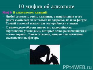 10 мифов об алкоголе Миф 9. В алкоголе нет калорий:Любой алкоголь очень калориен
