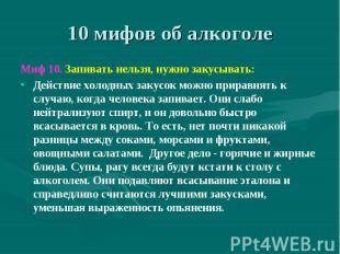 10 мифов об алкоголе Миф 10. Запивать нельзя, нужно закусывать:Действие холодных