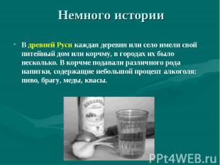 Немного истории В древней Руси каждая деревня или село имели свой питейный дом и