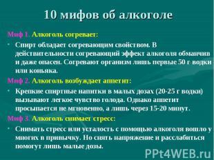 10 мифов об алкоголе Миф 1. Алкоголь согревает:Спирт обладает согревающим свойст