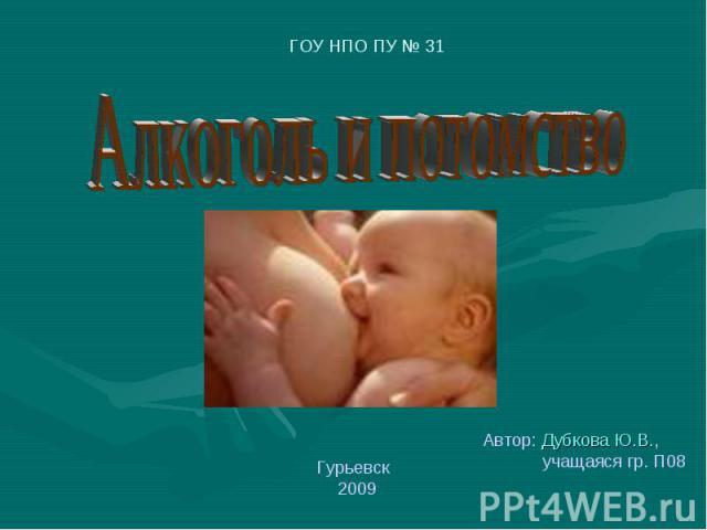 Алкоголь и потомство Автор: Дубкова Ю.В., учащаяся гр. П08