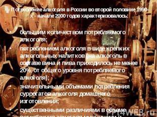 Потребление алкоголя в России во второй половине 1990-х - начале 2000 годов хара