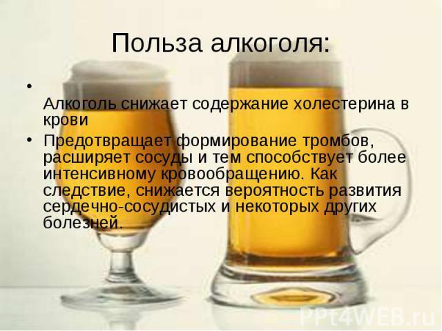 Польза алкоголя: Алкоголь снижает содержание холестерина в кровиПредотвращает формирование тромбов, расширяет сосуды и тем способствует более интенсивному кровообращению. Как следствие, снижается вероятность развития сердечно-сосудистых и некоторых …