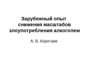 Зарубежный опыт снижения масштабов злоупотребления алкоголем А. В. Коротаев