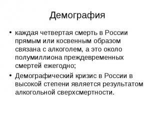 Демография каждая четвертая смерть в России прямым или косвенным образом связана