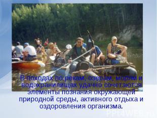 В походах по рекам, озерам, морям и водохранилищах удачно сочетаются элементы по