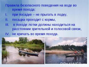 Правила безопасного поведения на воде во время похода:при посадке – не прыгать в