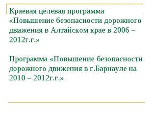Краевая целевая программа «Повышение безопасности дорожного движения в Алтайском