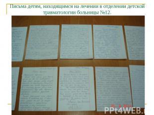 Письма детям, находящимся на лечении в отделении детской травматологии больницы