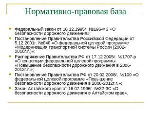 Нормативно-правовая база Федеральный закон от 10.12.1995г. №196-ФЗ «О безопаснос