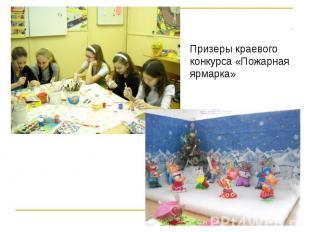 Призеры краевого конкурса «Пожарная ярмарка»