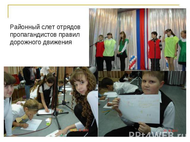 Районный слет отрядов пропагандистов правил дорожного движения