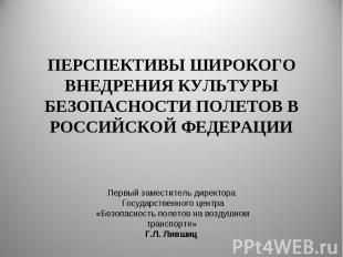 ПЕРСПЕКТИВЫ ШИРОКОГО ВНЕДРЕНИЯ КУЛЬТУРЫ БЕЗОПАСНОСТИ ПОЛЕТОВ В РОССИЙСКОЙ ФЕДЕРА