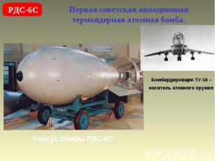 Первая советская авиационная термоядерная атомная бомба.Бомбардировщик ТУ-16 – н