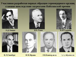 Участники разработки первых образцов термоядерного оружия, ставшие впоследствии