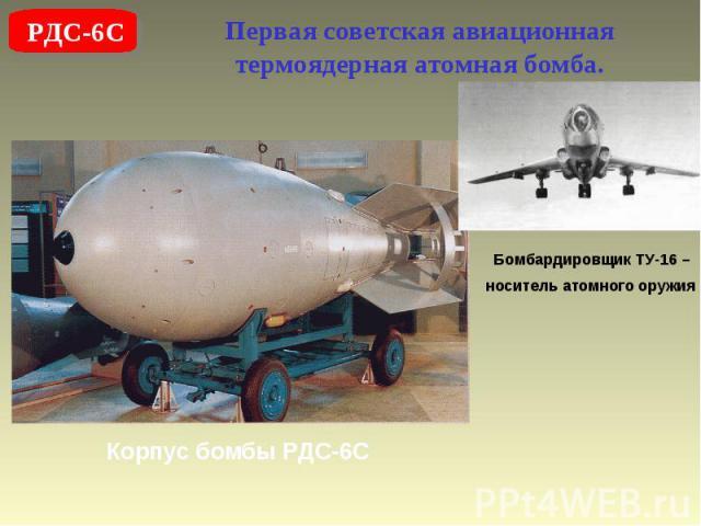 Первая советская авиационная термоядерная атомная бомба.Бомбардировщик ТУ-16 – носитель атомного оружия Корпус бомбы РДС-6С